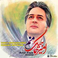 دانلود آهنگ امیر تاجیک به نام منم