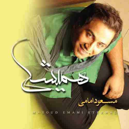 دانلود آهنگ مسعود امامی به نام مادر
