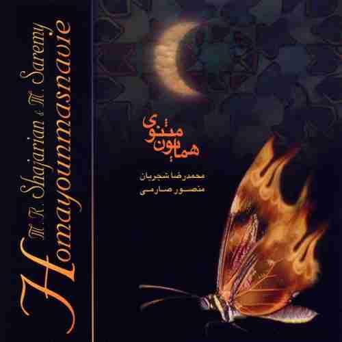 دانلود آهنگ محمدرضا شجریان به نام آواز همایون (فیض کاشانی)