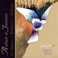 دانلود آهنگ محمدرضا شجریان به نام ساز و آواز دشتستانی