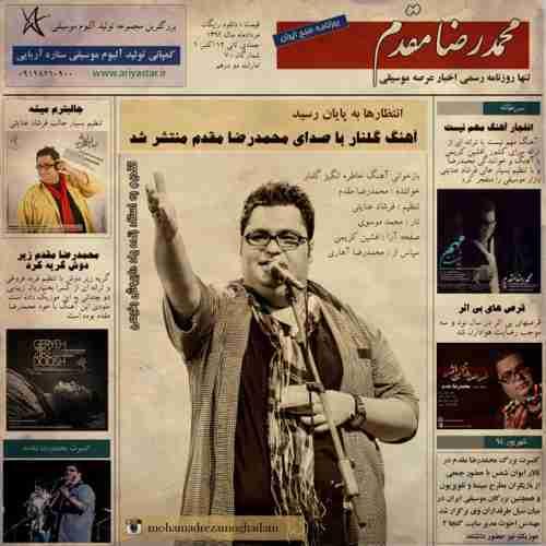 دانلود آهنگ محمدرضا مقدم به نام گلنار