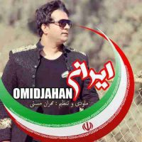 دانلود آهنگ امید جهان به نام ایران