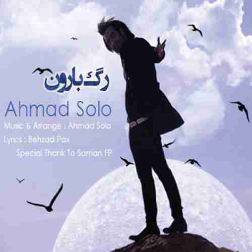 دانلود آهنگ احمد سلو به نام برس به دادم