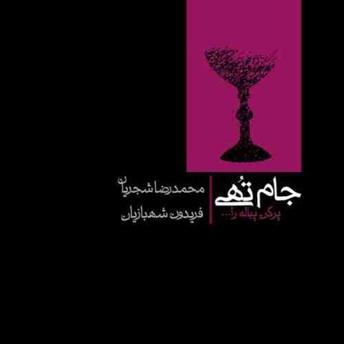 دانلود آهنگ محمدرضا شجریان به نام تصنیف در کوچه سار شب