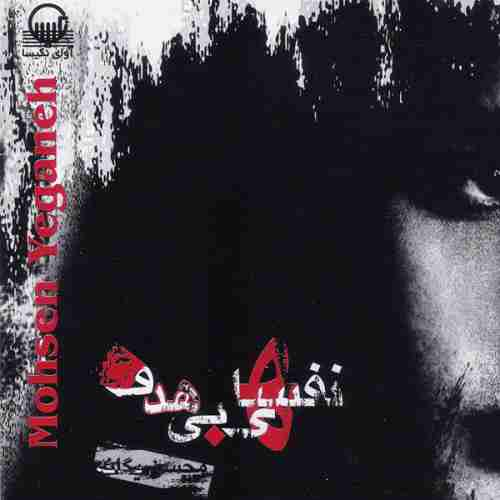 دانلود آهنگ محسن یگانه به نام گناهی ندارم
