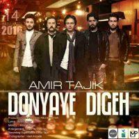 دانلود آهنگ امیر تاجیک به نام دنیای دیگه