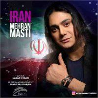 دانلود آهنگ مهران مستی به نام ایران