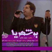 دانلود آهنگ امید جهان به نام بوشهریا