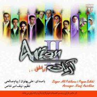 دانلود آهنگ گروه آریان به نام ایران