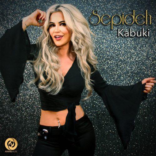 دانلود آهنگ سپیده به نام کابوکی