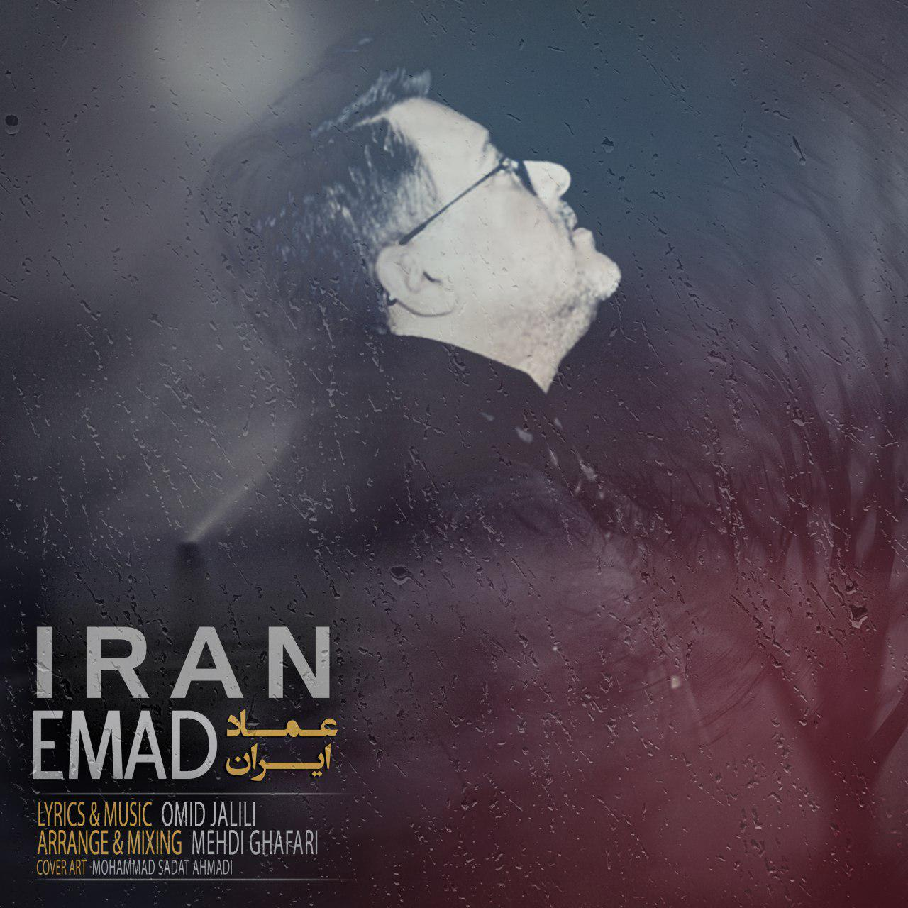 دانلود آهنگ عماد به نام ایران