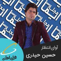 آهنگ پیشواز همراه اول حسین حیدری
