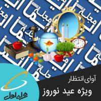 آهنگ پیشواز همراه اول ویژه عید نوروز