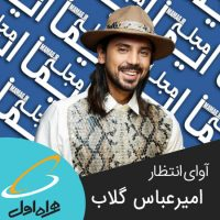 آهنگ پیشواز همراه اول امیر عباس گلاب