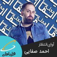 آهنگ پیشواز همراه اول احمد صفایی