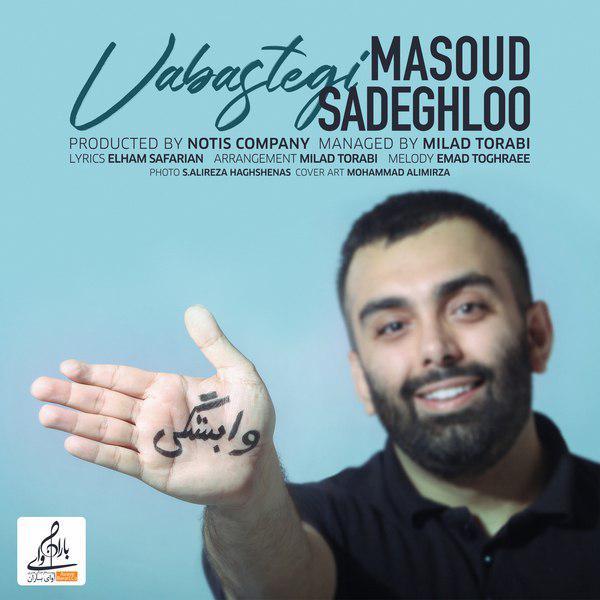 دانلود آهنگ مسعود صادقلو به نام وابستگی
