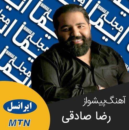 آهنگ پیشواز ایرانسل رضا صادقی