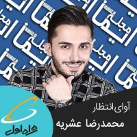 آهنگ پیشواز همراه اول محمدرضا عشریه