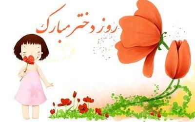 جملات زیبای تبریک روز دختر ،روز دختر
