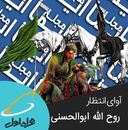 آهنگ پیشواز همراه اول روح الله ابوالحسنی