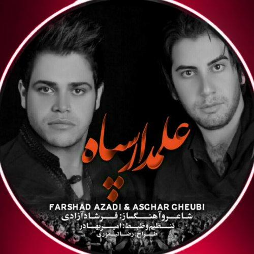 دانلود آهنگ فرشاد آزادی و اصغر غیبی به نام علمدار سپاه