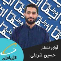 آهنگ پیشواز همراه اول حسین شریفی