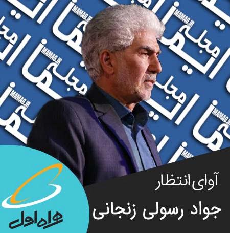 آهنگ پیشواز همراه اول جواد رسولی زنجانی