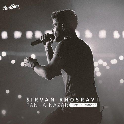 دانلود آهنگ سیروان خسروی به نام تنها نزار (اجرای زنده)