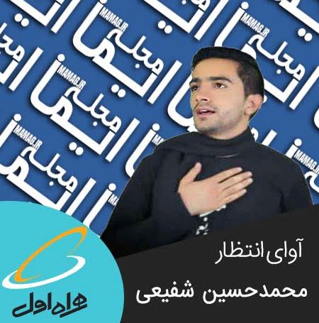 آهنگ پیشواز همراه اول محمدحسین شفیعی