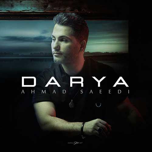 دانلود آهنگ احمد سعیدی به نام دریا