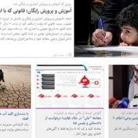 ماجرای بازنشستگی شهردار تهران / بازداشت ۱۸ زائر ایرانی حین سفر به عربستان
