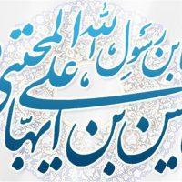 """""""جعده """"چگونه همسرش امام حسن (ع) را به قتل رساند"""