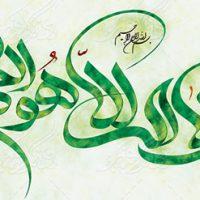 دعای اسم اعظم برای حاجت