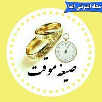 مخالفان و موافقان ازدواج موقت