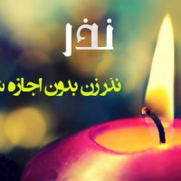 حکم نذر کردن زن بدون اجازه شوهر