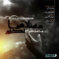 دانلود آهنگ محمد علیزاده به نام دستان مرا بگیر