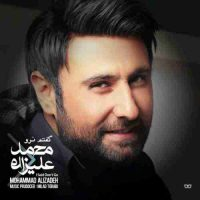 دانلود آهنگ محمد علیزاده به نام خدانگهدار