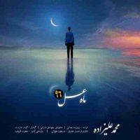 دانلود آهنگ محمد علیزاده به نام ماه عسل ۹۶