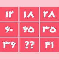 تست هوش: عددسازی منطقی!