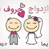 فال ازدواج با حروف ابجد
