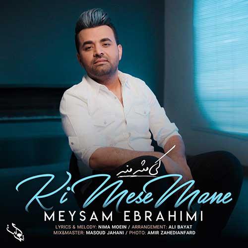دانلود آهنگ میثم ابراهیمی به نام کی مثل منه