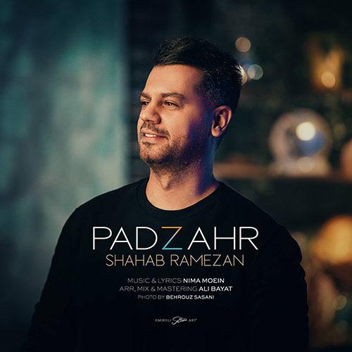 دانلود آهنگ شهاب رمضان به نام پادزهر