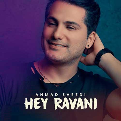 دانلود آهنگ احمد سعیدی به نام هی روانی